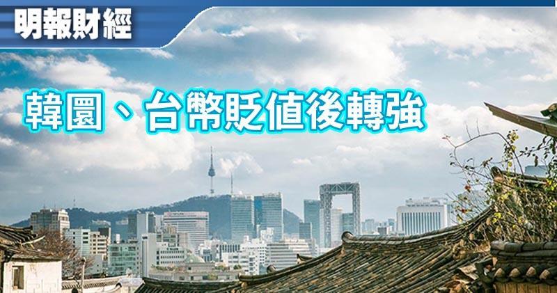 韓圜、台幣大貶值 每港元兌韓圜高見152