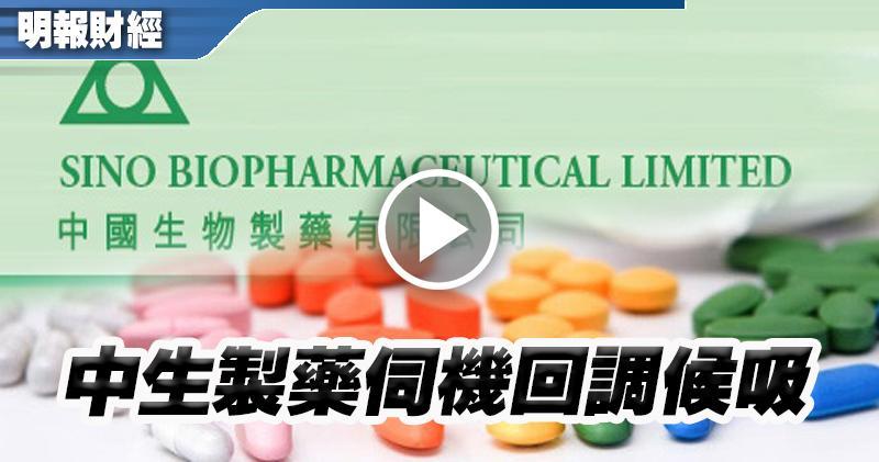 中生製藥業績強勁惟估值不輕。