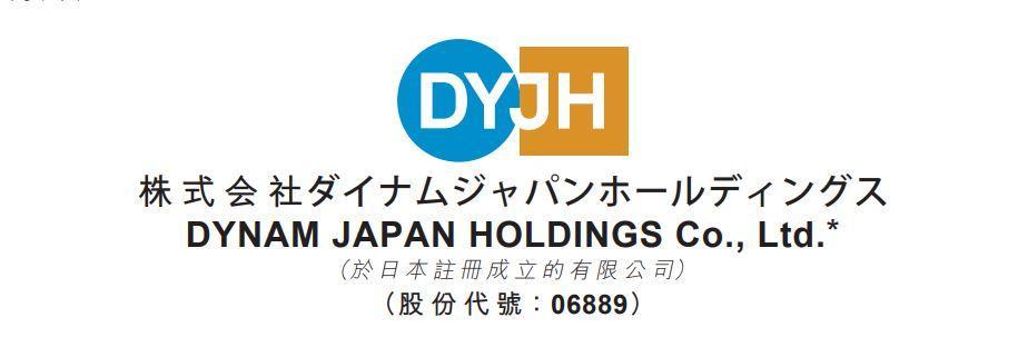 DYNAM JAPAN全年多賺16%至近9億港元