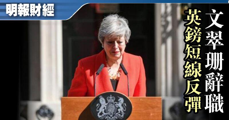 文翠珊辭職 英鎊匯價升穿1.27水平