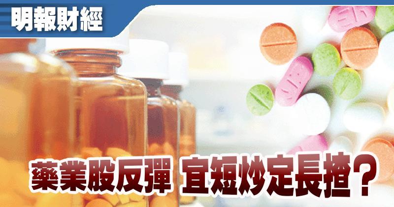 藥業股反彈 宜短炒定長揸?