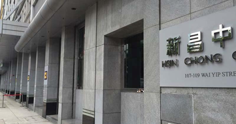 新昌集團內地兩附屬遭凍結逾4億資產