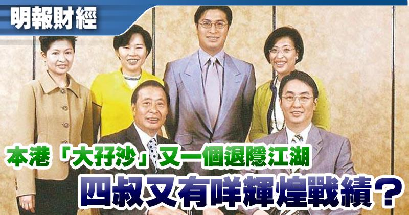 李兆基明起正式退任恒地主席 留任執行董事
