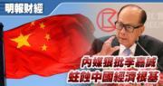 內媒狠批李嘉誠用潛規則謀利 蛀蝕中國經濟根基