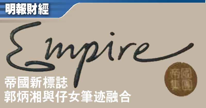 帝國新標誌 郭炳湘與仔女筆迹融合