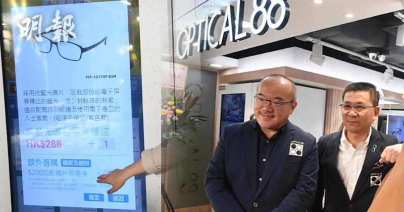 眼鏡88無人智能商店開幕典禮,圖左為主席黃創增,右為董事總經理鄭學玉。(劉焌陶攝)