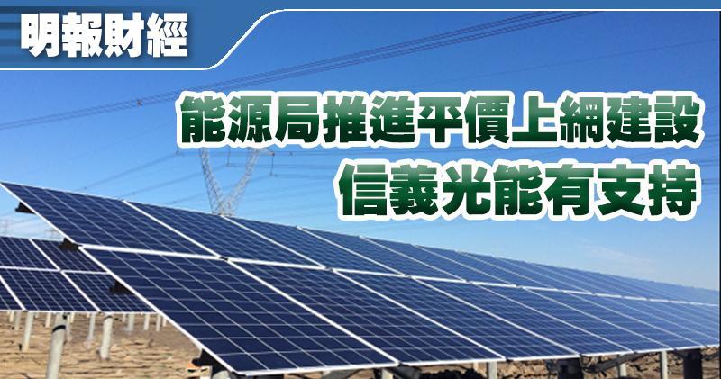 能源局推進平價上網建設 信義光能有支持