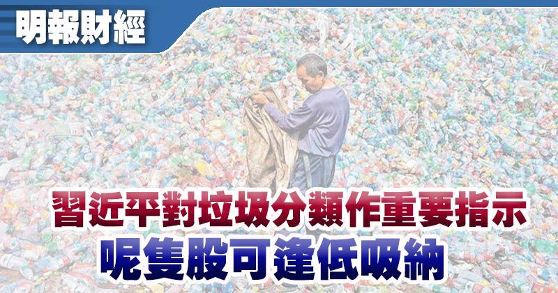 習近平對垃圾分類工作作重要指示 呢隻股可逢低吸納
