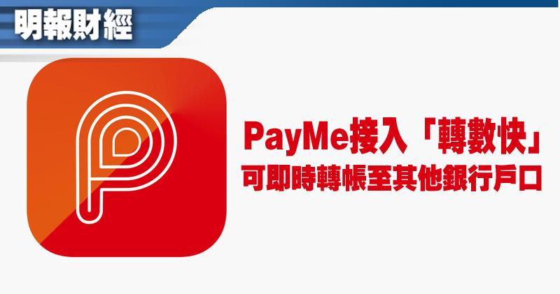 PayMe接入「轉數快」 用戶可即時轉賬至其他銀行戶口