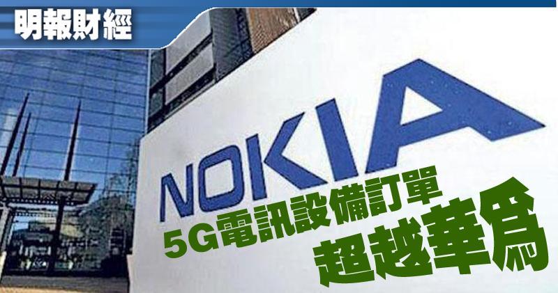 諾基亞稱,其5G訂單數量超越華為。
