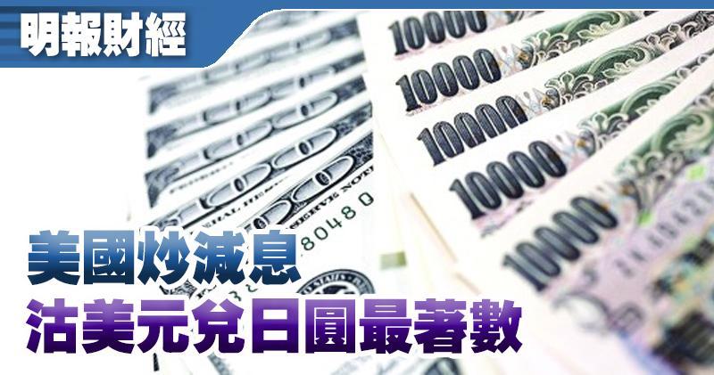 美國炒減息 沽美元兌日圓最著數
