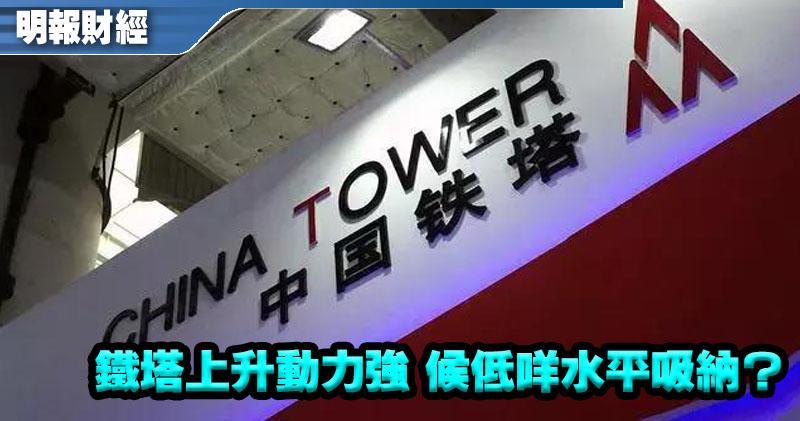 鐵塔上升動力強 候低咩水平吸納?