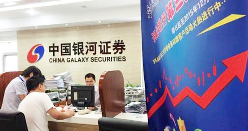 中國銀河附屬討墊付款項賠償損失2.4億人幣。