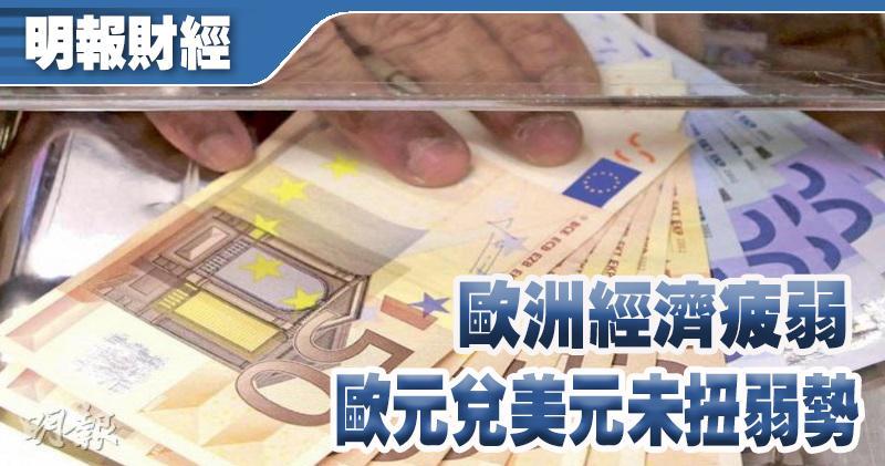 歐洲經濟疲弱 歐元兌美元未扭弱勢