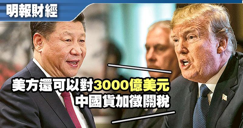 特朗普再發炮:還可以對額外3000億美元中國貨加徵關稅