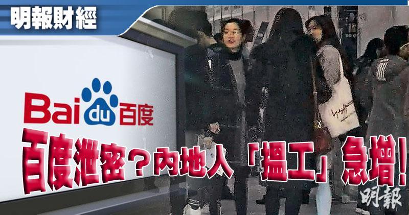 百度洩密?中國人近月「找工作」颷升至歷史高位