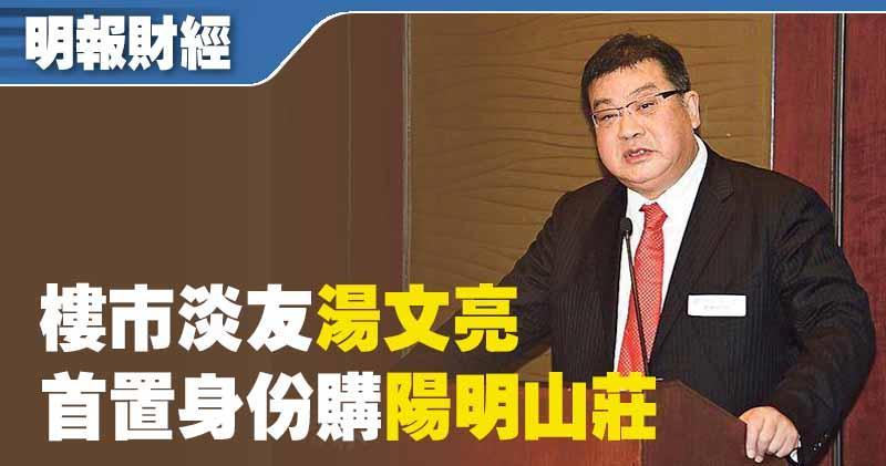 湯文亮首置6950萬購陽明山莊 慳辣稅747萬