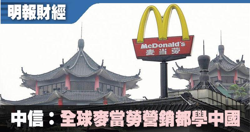 中信:全球麥當勞營銷都學中國
