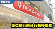 東亞銀行兩分行暫停服務。