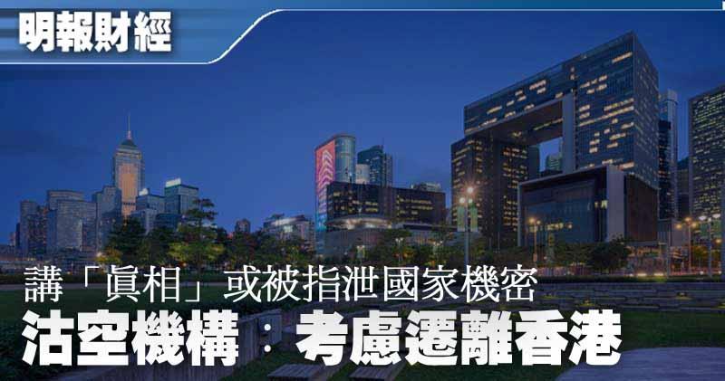 憂講「真相」被指泄露國家機密 沽空機構︰考慮遷離香港