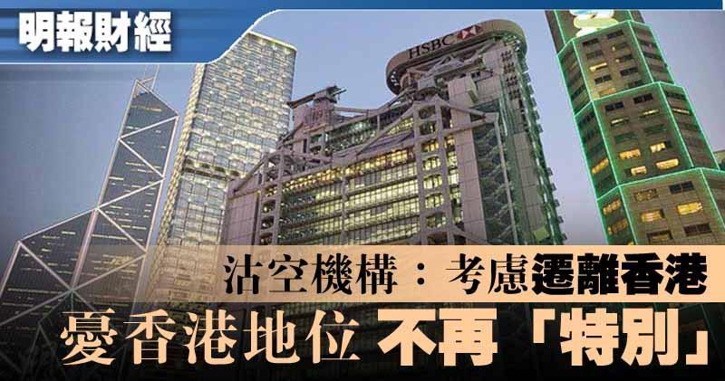憂香港地位不再「特別」 沽空機構︰考慮遷離香港