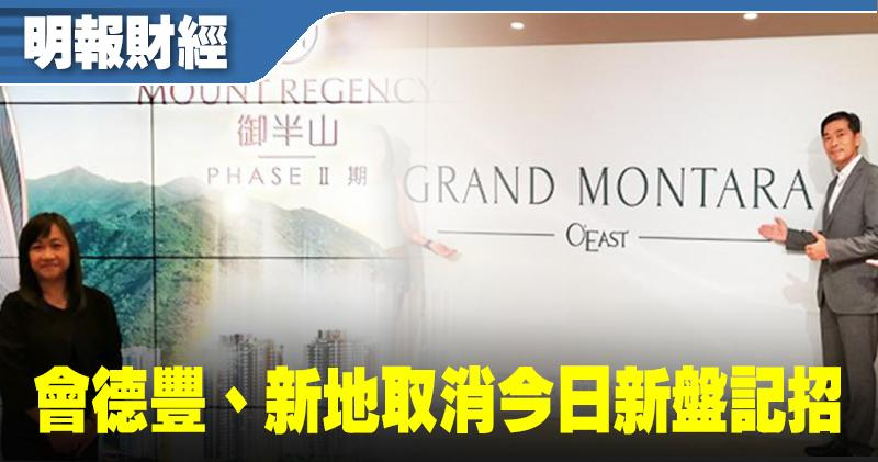 會德豐宣布取消Grand Montara記招(資料圖片)