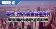 惠譽︰倘高度自治受損 或檢視香港信貸評級