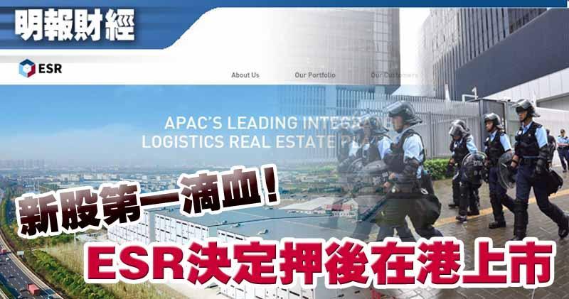 新股ESR因當前市況 決定押後在港上市計劃