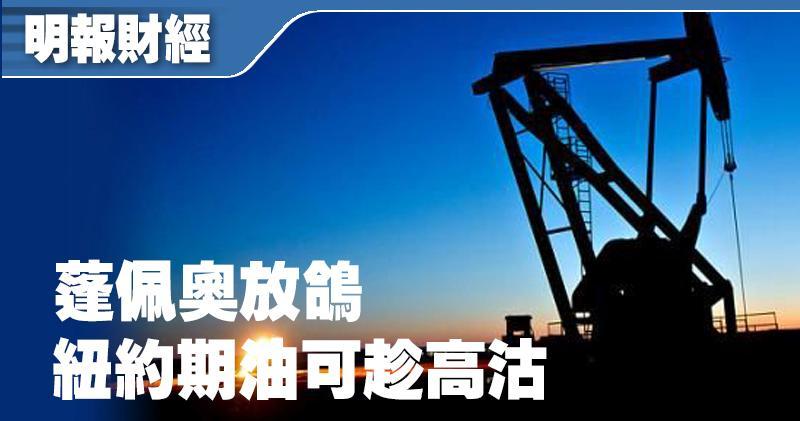 蓬佩奧放鴿 紐約期油可趁高沽