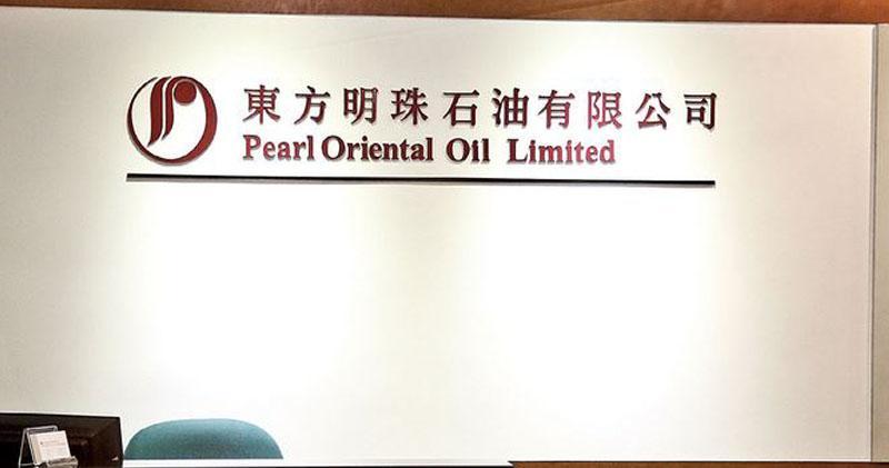 東方明珠石油