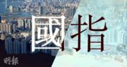 中金:國指下半年目標睇11000點