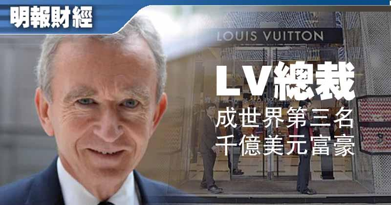 LV總裁成世界第3名千億美元富豪