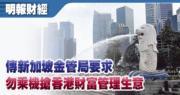 市傳新加坡金管局要求不要乘機搶香港財富管理生意