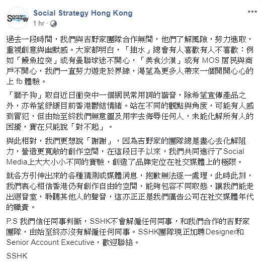 Social Strategy Hong Kong(SSHK)在其FB撰文。