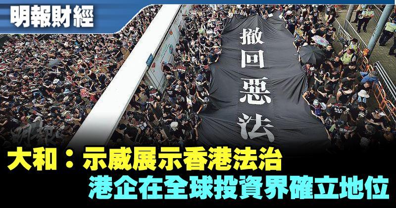 大和︰示威展現香港法制 港企需在環球投資界確立定位(資料圖片)