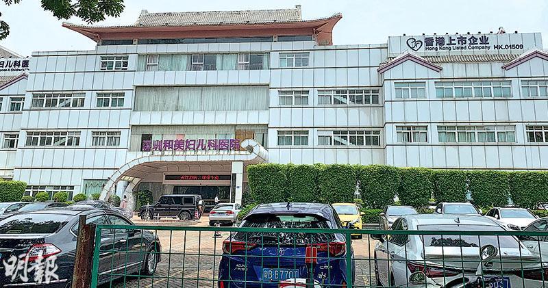 和美售深圳婦兒科醫院 賀建奎金主接手  傳為基因編輯嬰兒「產地」 醫院曾發聲明否認