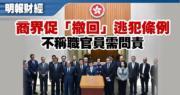 香港總商會發聲明 促港府正式「撤回」逃犯條例 並成立調查委員會。(郭慶輝攝)