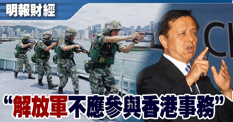 李小加:解放軍不應參與香港事務。