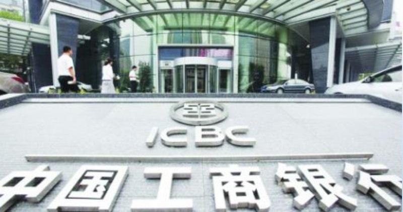 工行入股錦州銀行 股價曾見兩個半月低