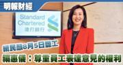 渣打香港區行政總裁禤惠儀