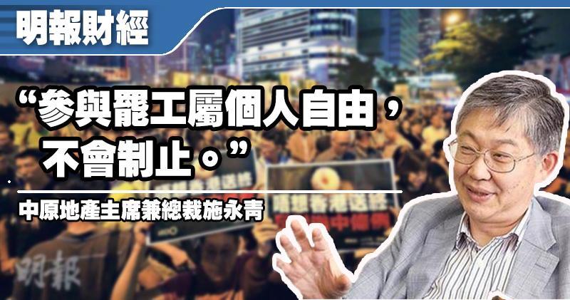 施永青:不會制止員工參與罷工