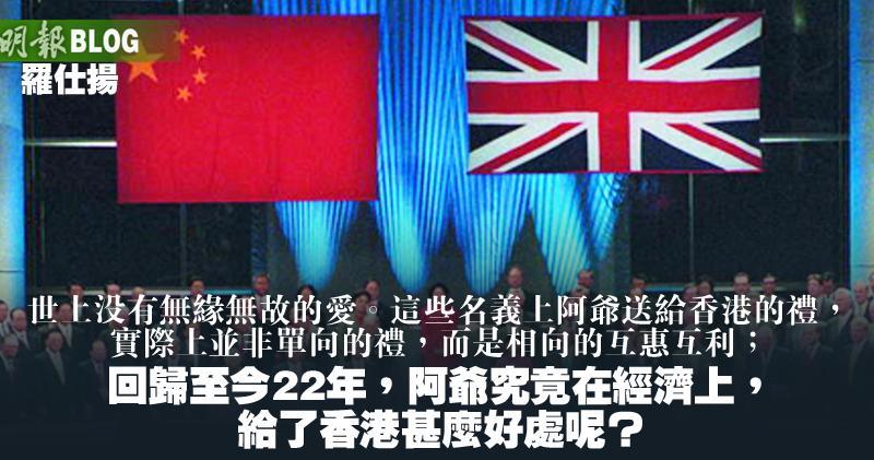 1997年至今22年,阿爺究竟在經濟上,給了香港甚麼好處呢?