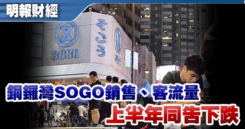 利福中期核心少賺3% 銅鑼灣SOGO銷售、客流量同下跌。(資料圖片)