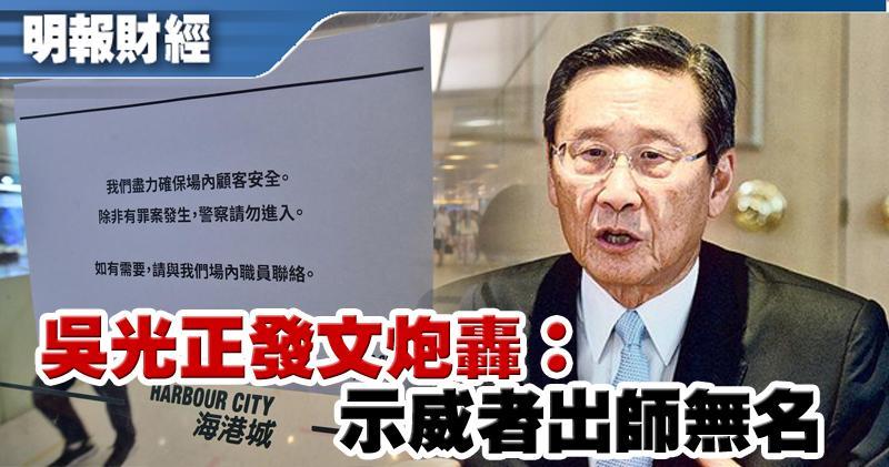 官媒指摘後 吳光正發文炮轟示威者出師無名