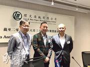 理文造紙首席執行官李文斌(中)預計下半年供過於求情况持續。(馬迪帆攝)