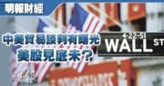 中美貿易談判有曙光 美股見底未?