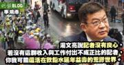 信記者警察還是湯文亮?