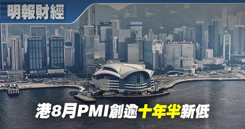 港8月PMI跌至40.8 創逾十年半新低