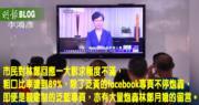 ASI大數據顯示林鄭月娥再次發揮連接(Connect)本色,初步網上輿情顯示左中右同時炮轟林鄭,facebook上的粗口比率一度高達90%。