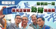 與九龍倉集團首席顧問吳光正(右二)有關連的哥連頓,在特首林鄭月娥宣布撤銷《逃犯條例》修訂前數天,增加新地、恒地及冠君產業持倉,涉資1.45億元。圖為吳光正在8月中出席「反暴力、救香港」集會時,與多人合照。(資料圖片)
